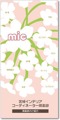 mic2011