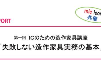 【レポート】第1回 ICのための造作家具講座