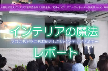 【レポート】セミナー「インテリアの魔法」